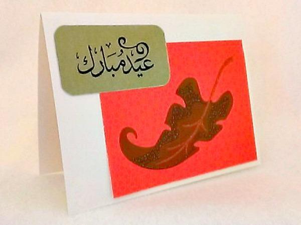 Glittered Leaf on Orange and Red Arabesque Pattern Eid Card