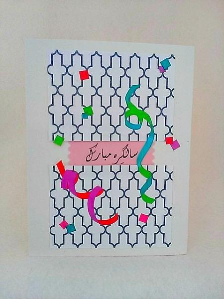 Urdu Birthday Confetti Card