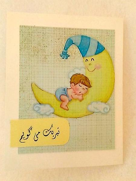 Farsi New Baby Napping Handmade Greeting Card