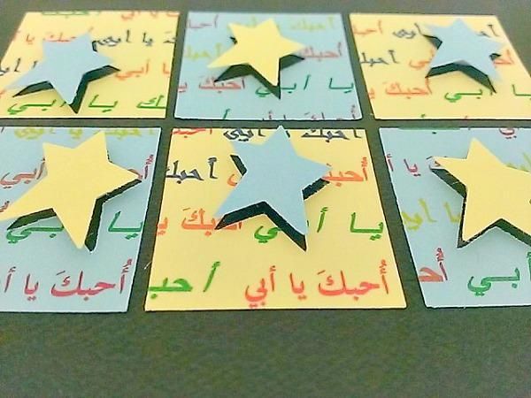 Arabic Father's Day 6 stars Greeting Card