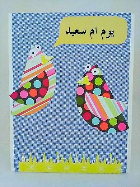 Arabic Baby Bird Saying Happy Mother S Day By Acraftyarab On