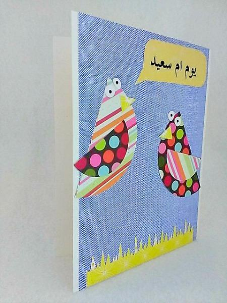 Arabic Baby Bird Saying Happy Mother's Day Handmade Card