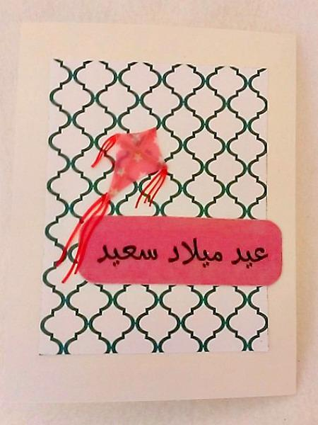 Go Fly an Arabic Kite Birthday Card