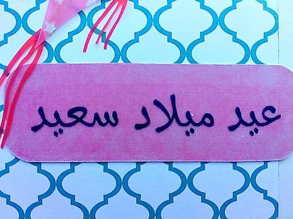 Go Fly an Arabic Kite Birthday Card