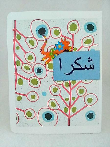 Arabic Jumping for Joy Cat  شكرا Thank You Card