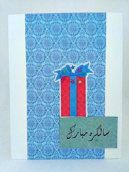 Urdu Birthday Present Handmade Greeting Card