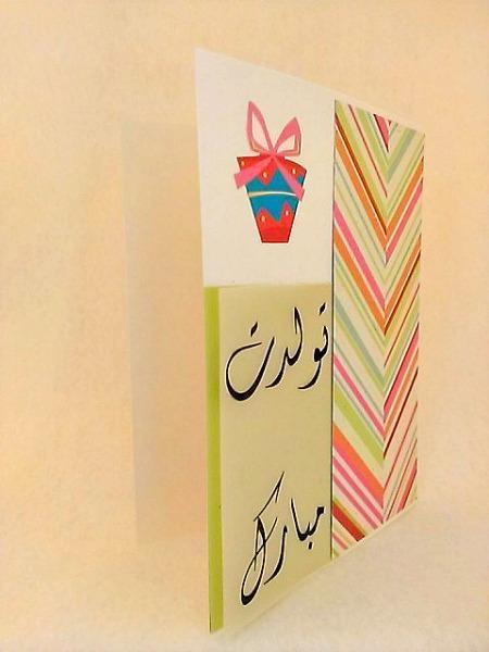 Yelling Persian Birthday Handmade Card