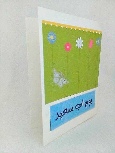 Arabic Father's Day Butterfly Garden Handmade Greeting Card