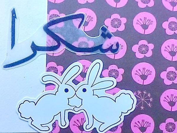 Arabic Fist Bumping Bunnies شكرا Thank You Handmade Card