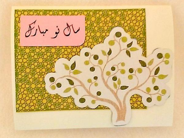 Farsi New Year Tree of Life Card