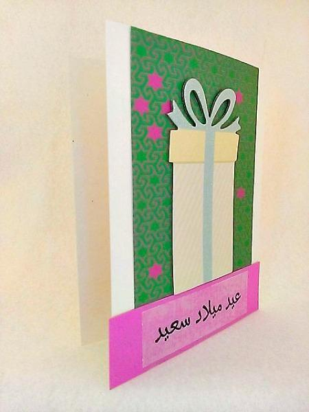 Arabic Birthday Card with Oversized Gift on Pink & Green Arabesque Background