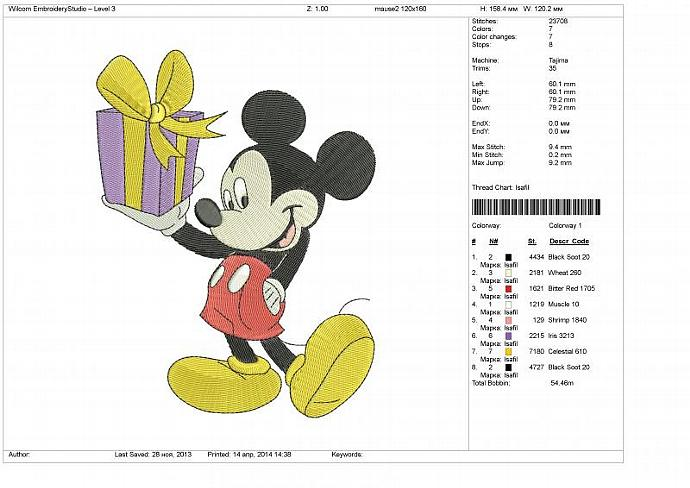 Embroidery Machine design file. Mickey Mouse with gift. Mickey Mouse. 4x4, 5x7,