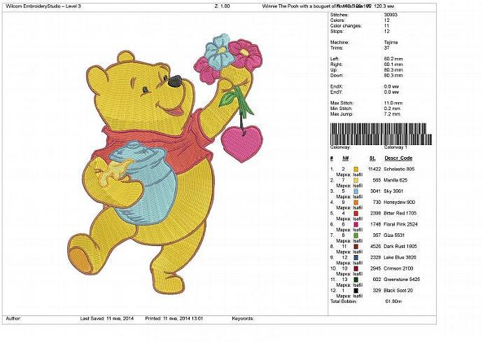Embroidery Machine design file. Winnie the Pooh. 4x4, 5x7, 6x10 inch hoop.