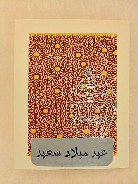 Arabic Happy Birthday Elegant Card