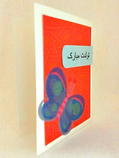 Farsi Birthday Butterfly Handmade Card