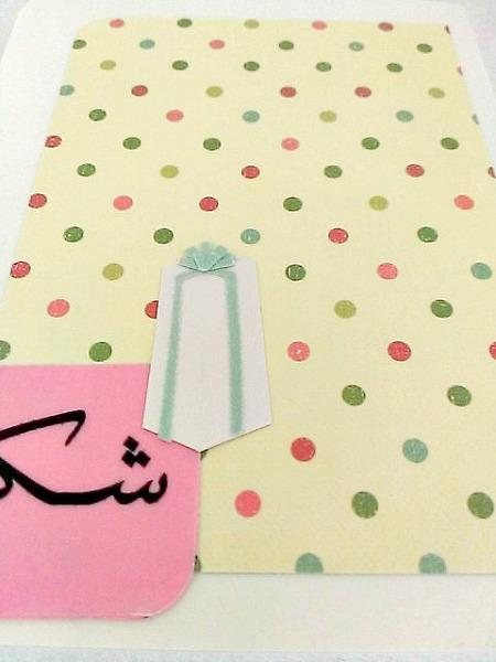Arabic شكرا Thank You Card with Elegant Gift Box