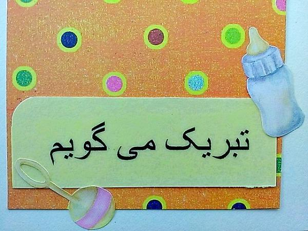Farsi Baby Bottle and Rattle Congratulations Handmade Card