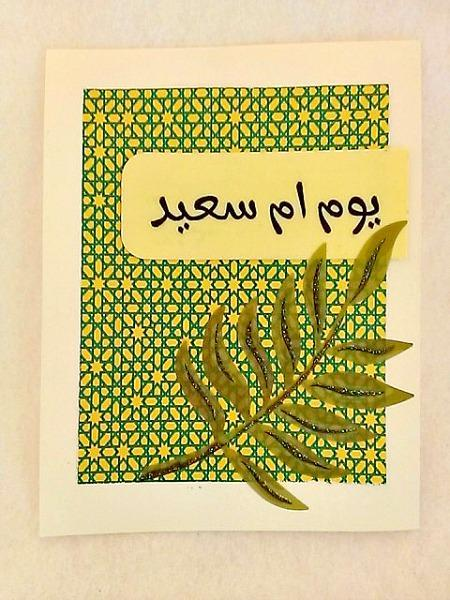 Arabesque Mother's Day يوم ام سعيد Leaf Handmade Greeting Card