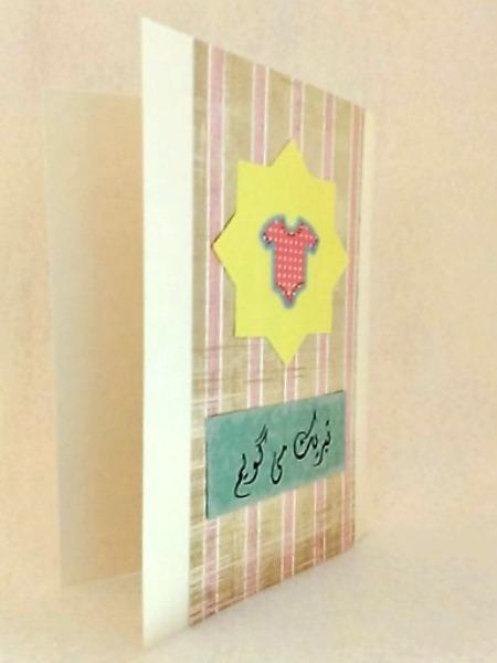Farsi New Baby Girl Welcome Handmade Greeting Card