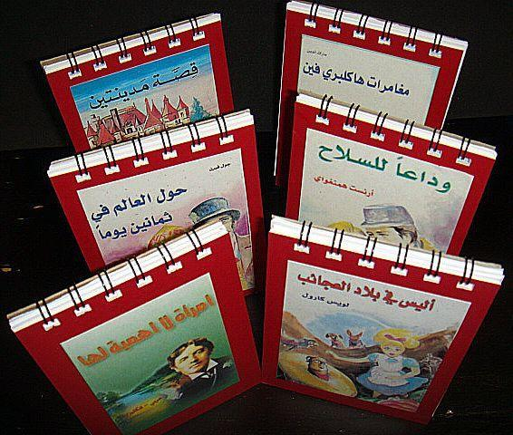 Classic Book Series in Arabic Notebooks