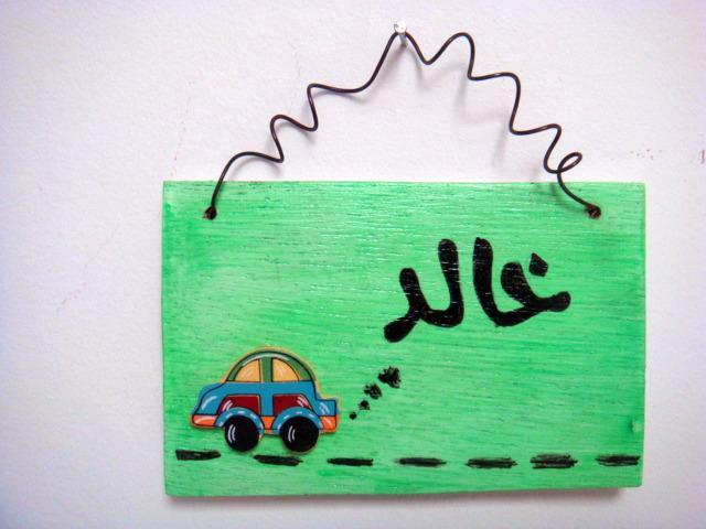 Kalid/Khalid خالد Handmade Personalized Wood Name Plate
