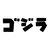 "Godzilla in Japanese Vinyl Decal - 5"" tall x 15"" wide"