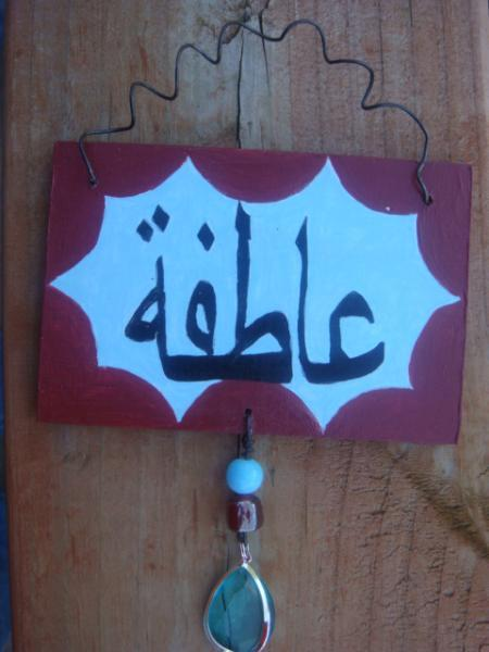 Atifah عاطفة Handmade Personalized Name Plate in Arabic - Girl