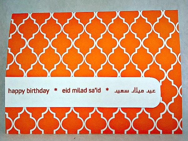 Arabesque Happy Birthday in Arabic and English - Orange