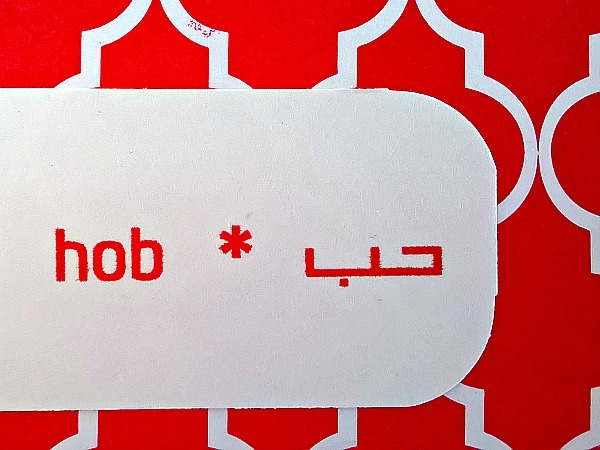 Arabesque Love in Arabic and English - Red