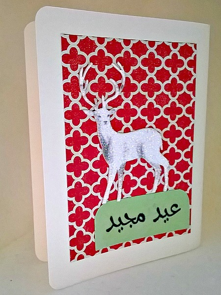Arabic Christmas عيد مجيد White Glittered Reindeer Card