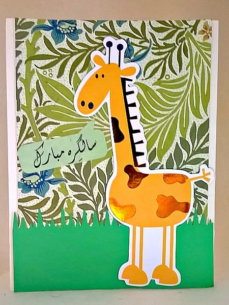 Urdu Birthday Giraffe Card