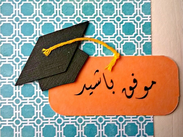 Farsi Good Luck Graduation Cap with Geometic Blue