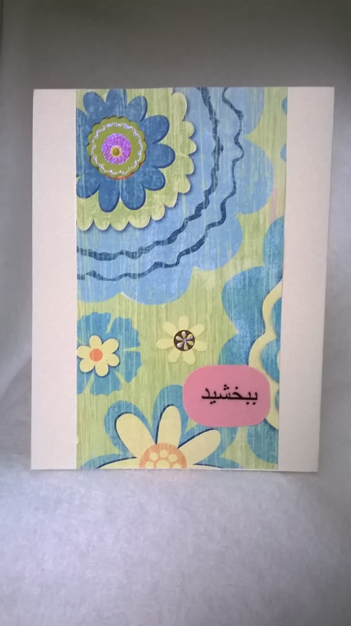Farsi Floral Apology Card