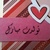 Farsi Two Hearts Gooey Card