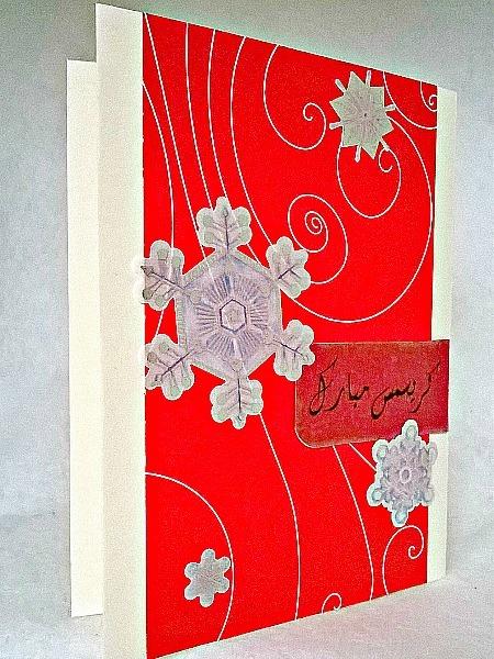 Farsi Snowstorm Christmas Card